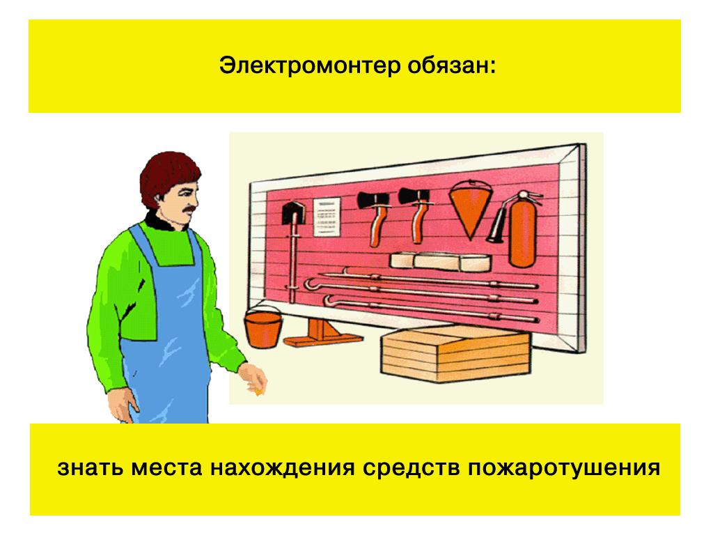 должностная инструкция директора в строительстве